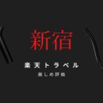 """【新宿】デイユースホテルを厳しめ評価でランキング10選 """"楽天トラベル"""""""