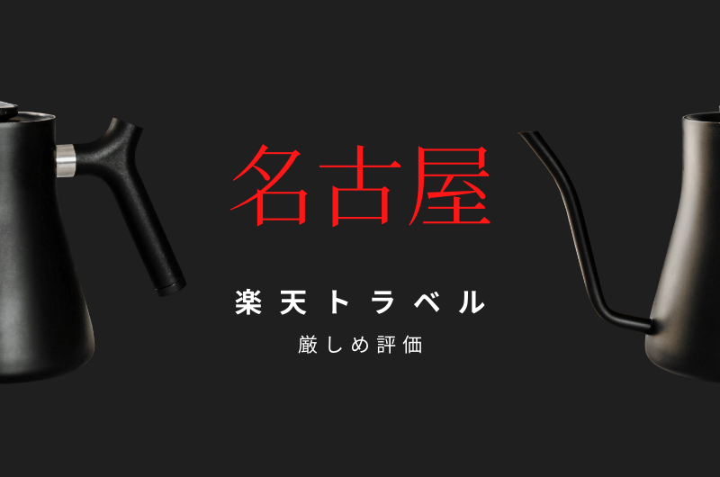 【名古屋駅】デイユースホテル7選 「楽天」クチコミをさらに厳選!