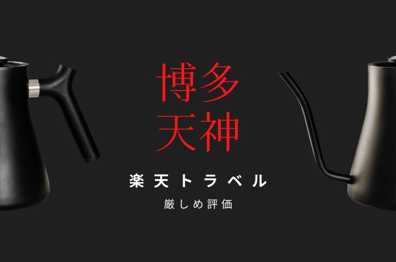【博多・天神】デイユースホテル7選 「楽天」クチコミをさらに厳選!