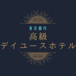 """【大阪】デイユースホテルを「厳しめ評価」でランキング10選 """"楽天トラベル"""""""