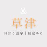 【草津】日帰り温泉 個室休憩できるホテル&宿|おすすめランキング