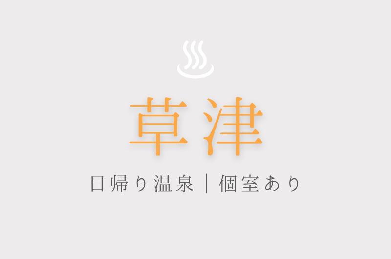 【草津】日帰り温泉|『個室プラン』が利用できるホテル&宿