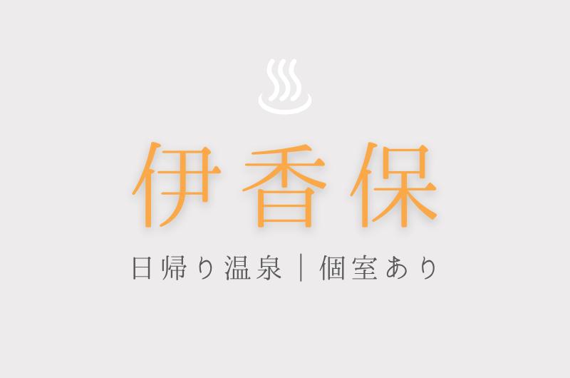 【伊香保】日帰り温泉 個室があるホテル&宿|おすすめランキング