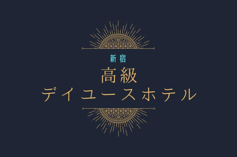 新宿区内【高級ホテル】5選 「かしこく優雅に」デイユース利用!