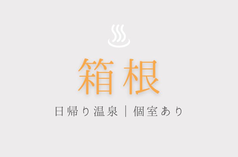 【箱根】日帰り温泉 『個室プラン』が利用できるホテル&宿