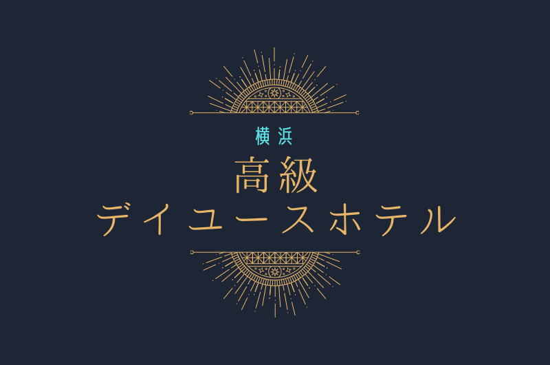 高級ホテルをデイユース|横浜|口コミ高評価ホテル7選