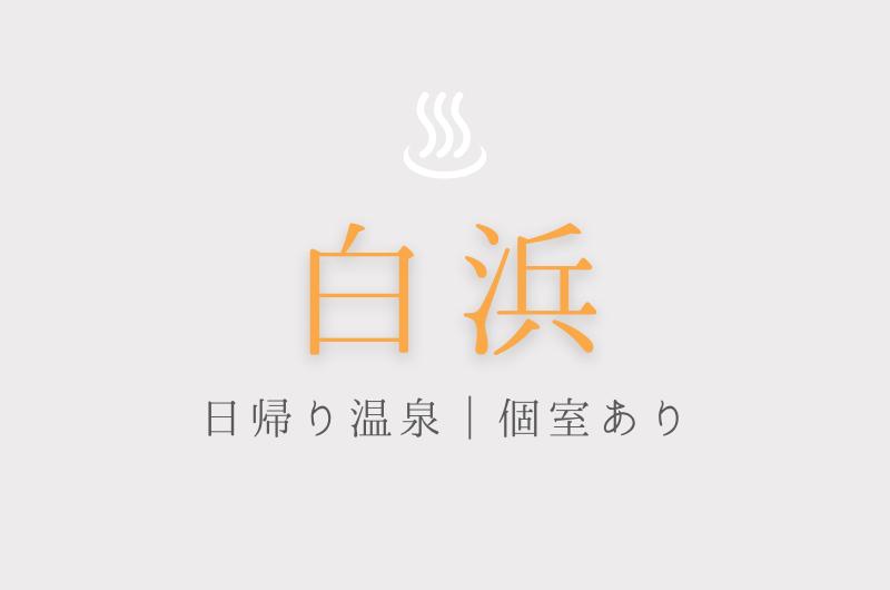 【白浜】日帰り温泉|『個室プラン』が利用できるホテル&宿
