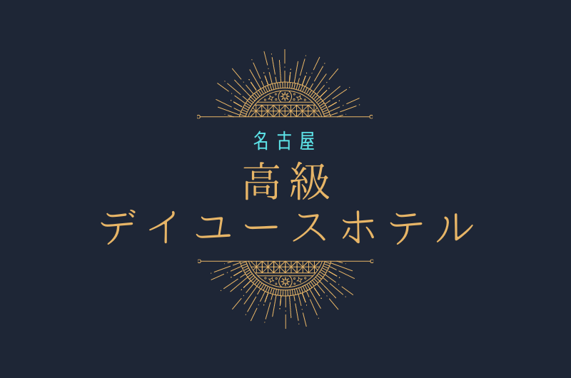 高級ホテルをデイユース|名古屋|口コミ高評価ホテル6選