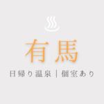 【有馬】日帰り温泉 個室休憩できるホテル&宿|おすすめランキング