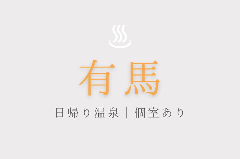 【有馬】日帰り温泉|『個室プラン』が利用できるホテル&宿