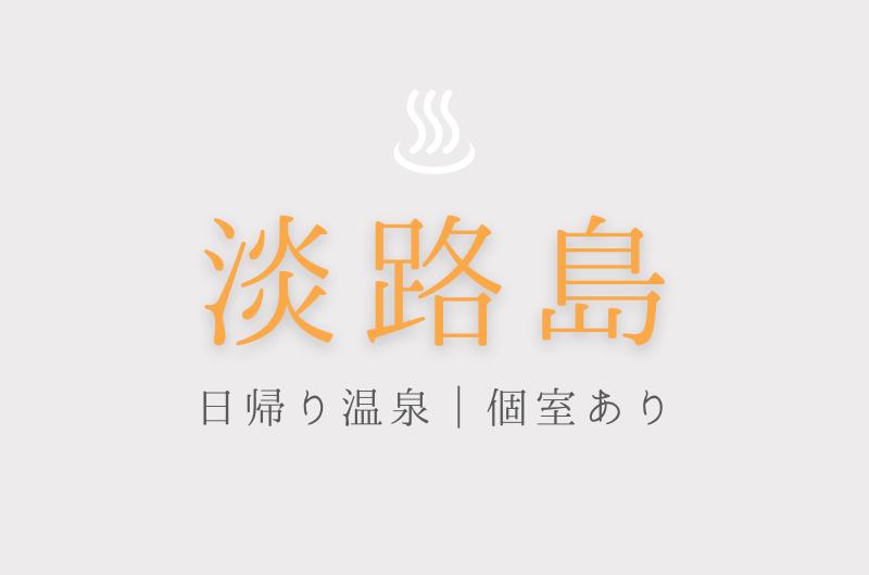 【淡路島】日帰り温泉 個室があるホテル&宿 おすすめランキング