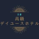 京都市内【高級ホテル】11選 「かしこく優雅に」デイユース利用!
