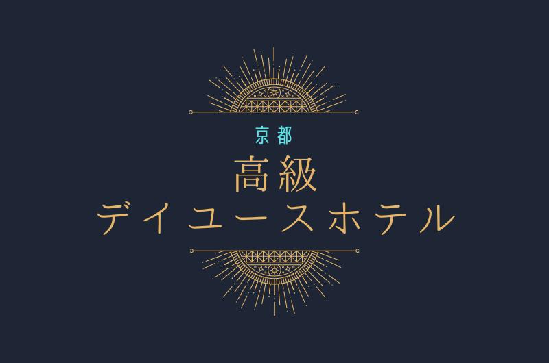 京都市内!高級ホテルのデイユース7選  贅沢に利用しよう
