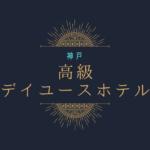神戸市内【高級ホテル】7選 「かしこく優雅に」デイユース利用!