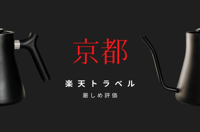 【京都】デイユースホテル7選 「楽天」クチコミをさらに厳選!