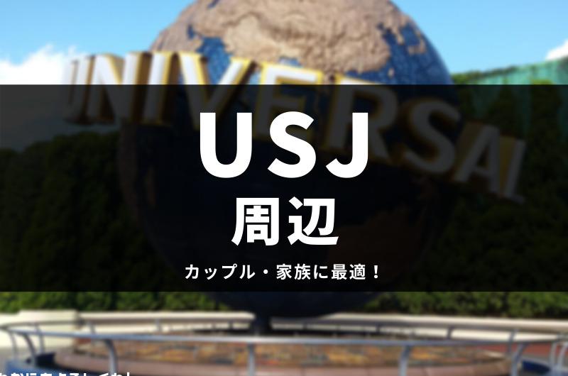 【USJ周辺】デイユースできるホテル7選|休憩・仮眠に!
