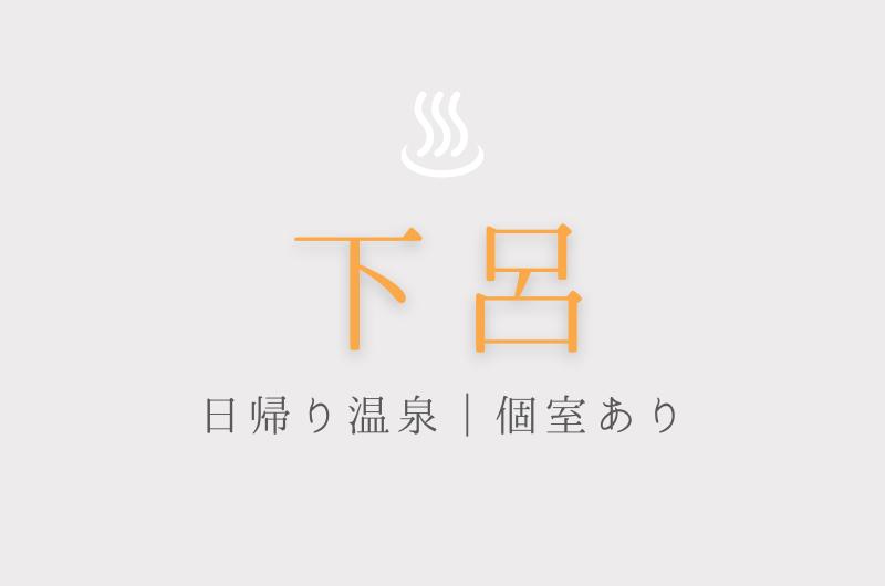 【下呂】日帰り温泉|『個室プラン』が利用できるホテル&宿