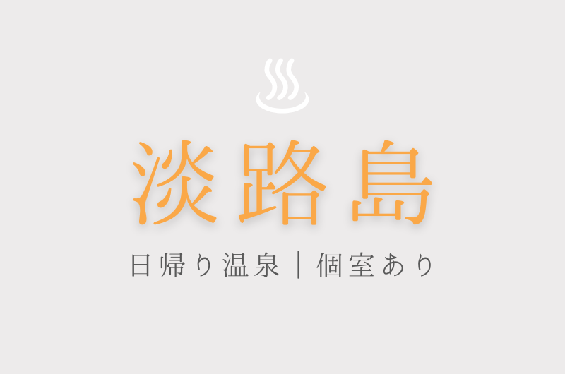 【淡路島】日帰り温泉 個室休憩できるホテル&宿|おすすめランキング