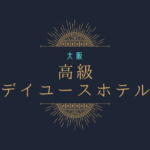 大阪【高級ホテル】7選 「かしこく優雅に」デイユース利用!