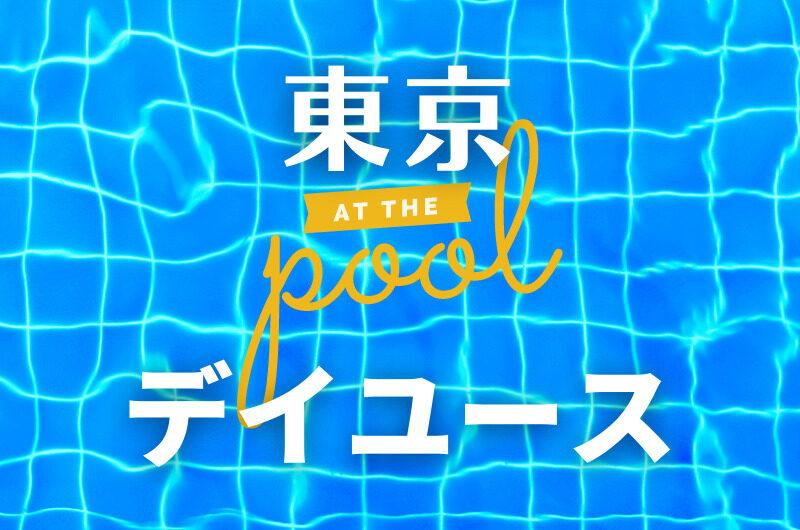 東京都内|プール付きのデイユース【高級ホテル】7選