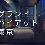 グランドハイアット東京|デイユース可能なホテル
