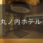 丸ノ内ホテル|デイユースプラン利用できるホテル