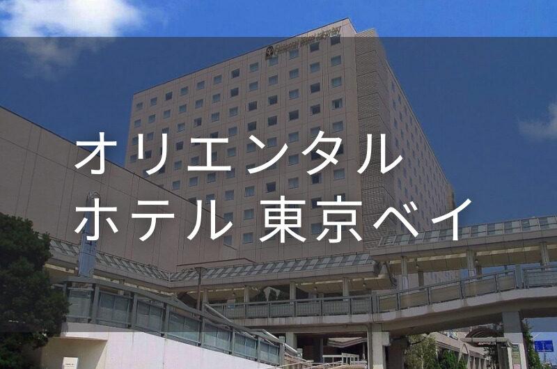 オリエンタルホテル 東京ベイ|デイユースプラン利用できるホテル