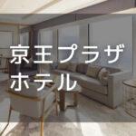 京王プラザホテル|デイユースプラン利用できるホテル