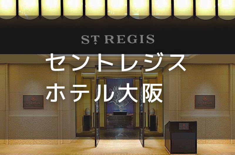 セントレジスホテル大阪 デイユースプラン利用できるホテル