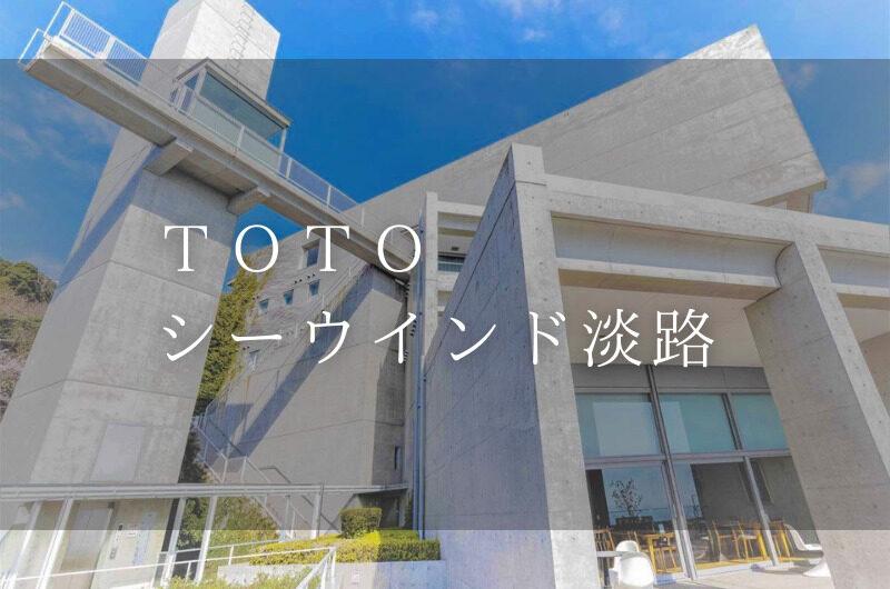 TOTOシーウインド淡路 日帰り温泉『個室プラン』利用できる宿