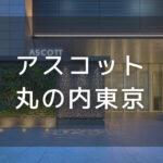 アスコット丸の内東京|デイユースプラン利用できるホテル