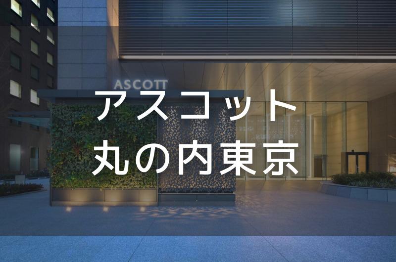 アスコット丸の内東京 デイユースプラン利用できるホテル