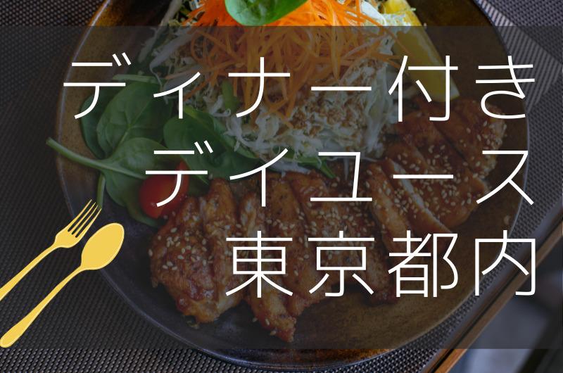 東京都内 ディナー付きデイユースホテル「おすすめ一覧」