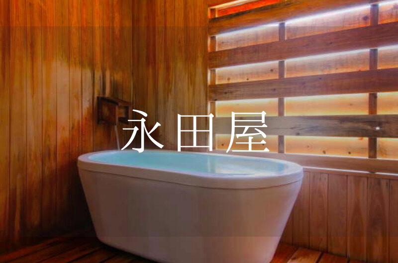 永田屋|日帰り温泉『個室プラン』利用できる宿