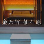 金乃竹 仙石原|日帰り温泉『個室プラン』利用できる宿