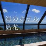 海のホテル 島花|日帰り温泉『個室プラン』利用できる宿