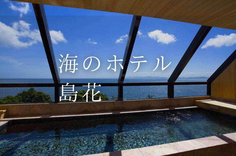 海のホテル 島花 日帰り温泉『個室プラン』利用できる宿