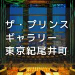 ザ・プリンスギャラリー 東京紀尾井町|デイユースプラン利用できるホテル