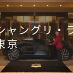 シャングリ・ラ 東京|デイユースプラン利用できるホテル