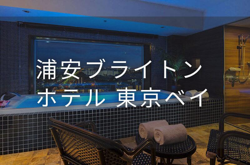 浦安ブライトンホテル 東京ベイ|デイユースプラン利用できるホテル