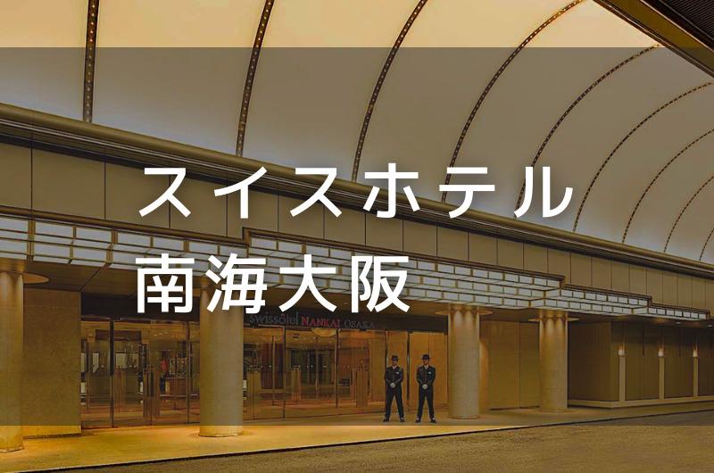 スイスホテル南海大阪 デイユースプラン利用できるホテル