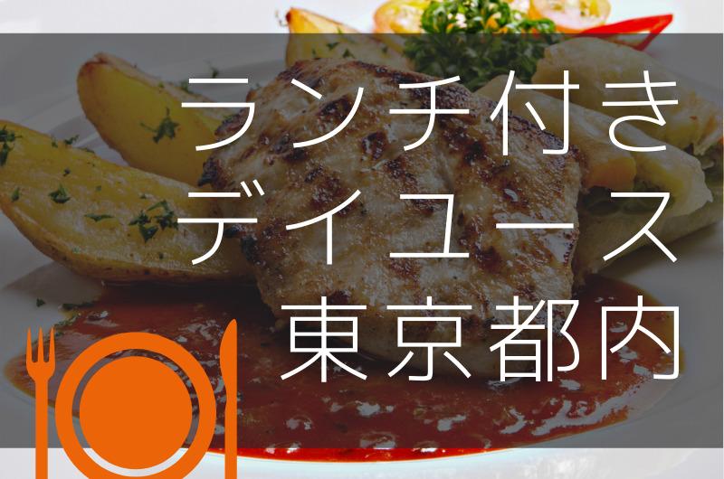 東京都内 ランチ付きデイユースホテル「おすすめ一覧」