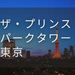 ザ・プリンスパークタワー東京|デイユースプラン利用できるホテル