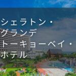 シェラトン・グランデ トーキョーベイ・ホテル|デイユースプラン利用できるホテル