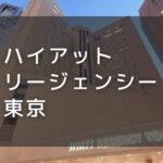 ハイアットリージェンシー東京|デイユースプラン利用できるホテル