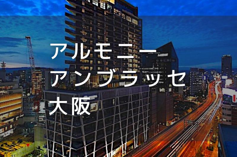 アルモニー アンブラッセ大阪 デイユースプラン利用できるホテル
