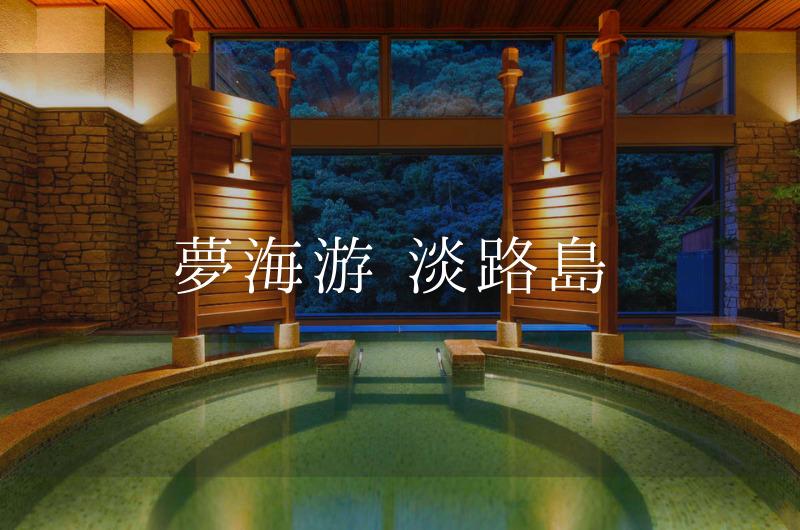 夢海游 淡路島|日帰り温泉『個室プラン』利用できる宿