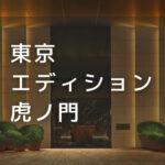 東京エディション虎ノ門