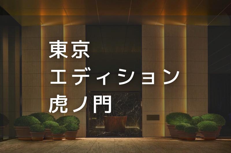 東京エディション虎ノ門 デイユースプラン利用できるホテル