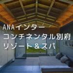 ANAインターコンチネンタル別府リゾート&スパ|デイユースプラン利用できるホテル